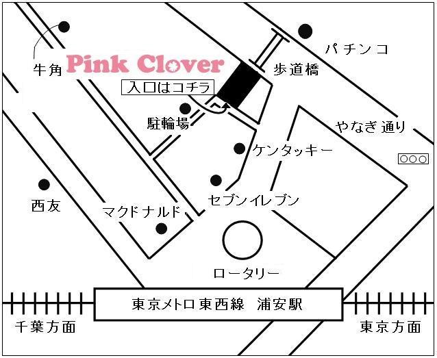 ネイルスクール・ネイルサロン:ピンククローバー