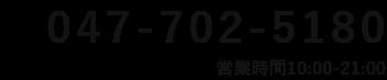 047-702-5180